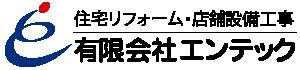 エンテック|住宅リフォーム|名古屋|店舗・工場の改修工事|設備工事