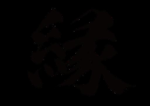 トイレ・お風呂・キッチン等住宅リフォームから店舗・工場・オフィスの改装・設備工事なら愛知・名古屋・中川区のエンテック。